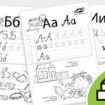 Tracing CYRILLIC LETTERS in Cursive