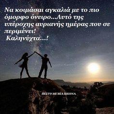 zeygari Good Night, Ecards, Memes, Movie Posters, Pictures, Nighty Night, E Cards, Meme, Film Poster