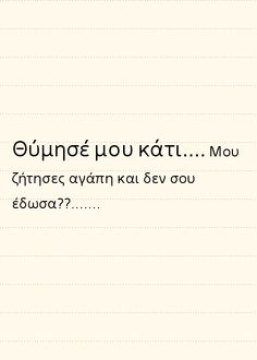 Θύμησέ μου.. Life In Greek, Picture Quotes, Love Quotes, Feeling Frustrated, Special Quotes, Crazy Girls, Live Laugh Love, Greek Quotes, Favorite Quotes