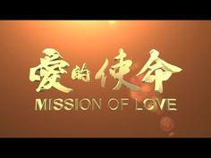 【全能神】【東方閃電】全能神教會福音電影《愛的使命》宣傳片