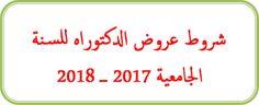 شروط عروض الدكتوراه للسنة الجامعية 2017 ــ 2018 - الباحث العربي