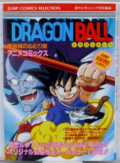 Dragon Ball Z Anime Movie Film Comics Book JAPAN ANIME MANGA 5
