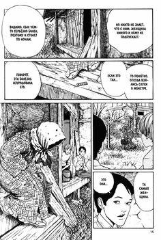 Чтение манги Спираль 3 - 13 Дом - самые свежие переводы. Read manga online! - MintManga.com
