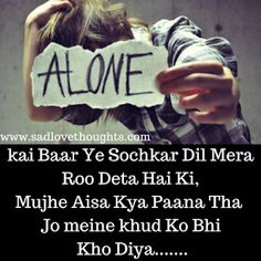 alone boy quotes in hindi Deep Sad Quotes, Love Hurts Quotes, Quotes About Strength And Love, Quotes Deep Feelings, Hurt Quotes, Boy Quotes, Attitude Quotes, Funny Quotes, Alone Girl Quotes