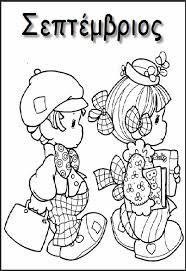 Precious Moments Coloring Pages. Welcome to the precious moments coloring pages! By the way, do you know what the precious moments coloring pages are? Monkey Coloring Pages, Family Coloring Pages, Love Coloring Pages, Dog Coloring Page, Alphabet Coloring Pages, Christmas Coloring Pages, Printable Coloring Pages, Free Coloring, Adult Coloring Pages