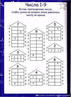 пониматика 6-7 лет.page043 (510x700, 226Kb) 1st Grade Math, Grade 1, Math Worksheets, Kids Education, Child Development, Kids And Parenting, Mental Calculation, Reading Comprehension, Learning