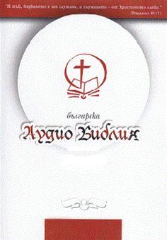 Българска аудио Библия (Аудио книга)