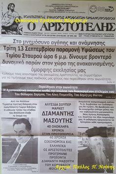 """Δημιουργία - Επικοινωνία: Θεσσαλονίκη: Η εφημερίδα του Συλλόγου μας-""""Ο ΑΡΙΣΤ..."""