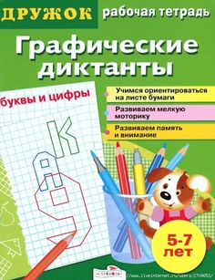 1 (537x700, 335Kb) Preschool Books, Kids Education, Rubrics, Kids And Parenting, Worksheets, Therapy, Language, Letters, Children