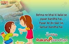 Happy Raksha Bandhan status, Quotes , Massages with images, wallpaper in hindi for Brother sisters Happy Raksha Bandhan Status, Happy Raksha Bandhan Quotes, Happy Raksha Bandhan Images, Brother Quotes In Hindi, Sister Quotes, Hindi Quotes, Quotations, Raksha Bandhan Shayari, Raksha Bandhan Messages