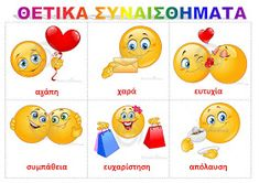Behavior Board, Gym Games, School Labels, Greek Language, Preschool Education, School Decorations, Early Childhood, Kindergarten, Activities