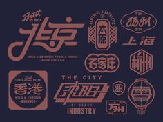 CITYS of CHINA chinese font chinese old type typography logo design vintage fatline type font View on Dribbble Font Design, Design Typography, Design Poster, Badge Design, Vintage Typography, Lettering, Vintage Logos, Typography Poster, Logo Type Design