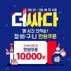 플러스친구 - 위메프 Pop Up Banner, Web Banner, Text Design, Layout Design, Banner Online, Korea Design, Event Banner, Promotional Design, Event Page