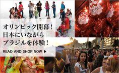 オリンピック開幕!日本にいながらブラジルを体験!   J'aDoRe Magazine(ジャドール マガジン)