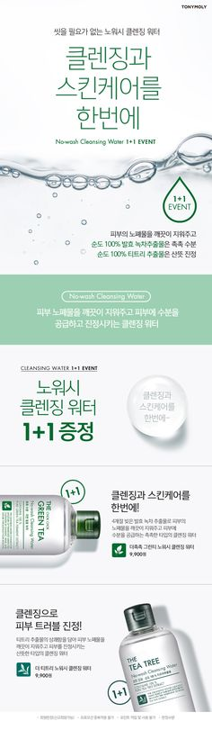 토니모리 쇼핑몰입니다 Cosmetic Web, Cosmetic Design, Event Banner, Web Banner, Web Layout, Layout Design, Dm Poster, Presentation Layout, Promotional Design