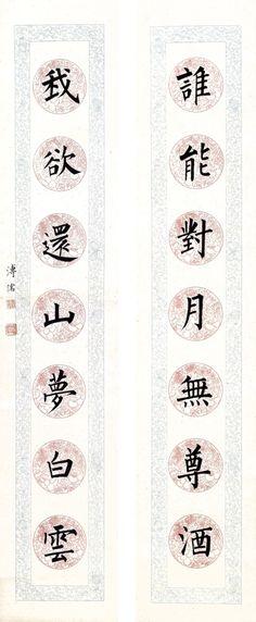 PU RU (1896~1963)Calligraphy in Standard Script. Ink on paper 94×18.5cm 溥儒(1896-1963) 楷書七言聯 水墨 紙本 94×18.5cm ×2 識文:誰能對月無尊酒,我欲還山夢白雲。 款識:溥儒。 鈐印:舊王孫(朱)、溥儒(白)