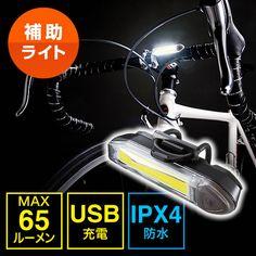 状況に合わせて選べる5種類の照光パターンをもった自転車用LEDフロント用補助灯。最大輝度65ルーメンとかなり明るい補助灯です。【WEB限定商品】