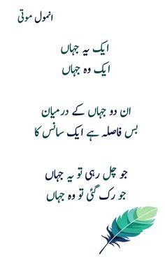 Explore Best Whatsapp Status Ever. Urdu Whatsapp status, Quotes, Wallpaper, Wishes Etc. Islamic Inspirational Quotes, Urdu Quotes Islamic, Sufi Quotes, Islamic Messages, Inspiring Quotes, Urdu Quotes With Images, Best Quotes In Urdu, Urdu Funny Quotes, Dad Quotes