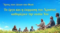 Ύμνος των λόγων του Θεού | Το έργο και η έκφραση του Χριστού καθορίζουν ...