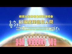 國度讚美中文合唱 第五輯
