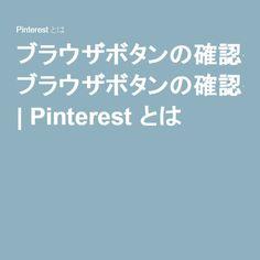 ブラウザボタンの確認ページ   Pinterest とは