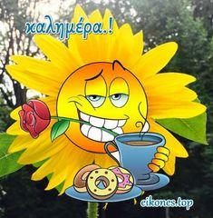 Καλημέρα φίλοι μου με όμορφες εικόνες!! Όμορφη μέρα να έχουμε!!! - eikones top Good Morning Good Night, Going To Work, Tweety, Pikachu, Fictional Characters, Dawn, Cartoons, Stickers, Cartoon