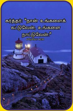 11 Best Bible tamil images in 2017 | Tamil bible, Bible