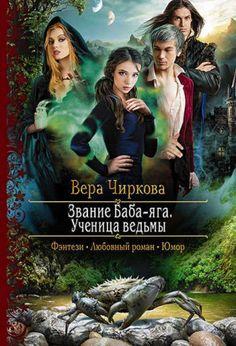 Wattpad, Baba Yaga, New Books, Entertaining, Fantasy, Humor, Reading, Cover, Movie Posters
