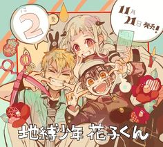 Read from the story Imágenes de: Jibaku Shounen Hanako-kun by (Y E D) with 204 reads. Otaku Anime, Manga Anime, Anime Art, Anime Kawaii, I Love Anime, Manga Art, Cute Art, Manhwa, Anime Characters