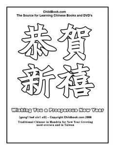 I crayon the words tiger water colour the background cut paste chinese new year coloring pages greetings m4hsunfo