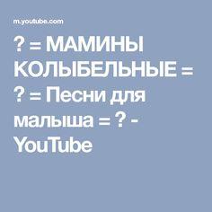 ♫ = МАМИНЫ КОЛЫБЕЛЬНЫЕ = ♫ = Песни для малыша = ♫ - YouTube