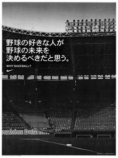ナイキ・ジャパン|新聞広告データアーカイブ