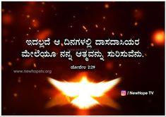 Kannada Daily Manna: Today's Manna - 9th June 2019