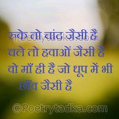 anmol vachan wallpaper in hindi maa dhoop chaw hwa