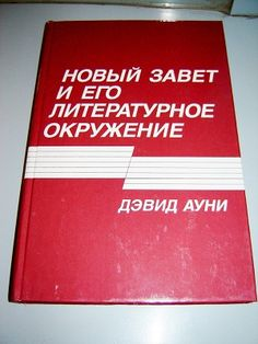 The New Testament in Its Literary Environment by David E. Aune / Russian Version Translated to Russian for Russian speaking Bible students