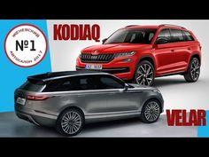 Женева №1 Российский ценник на Skoda Kodiaq и бомбический Range Rover Velar