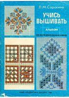 """(1) Gallery.ru / filippika - L'album """"Imparare a cucire"""""""