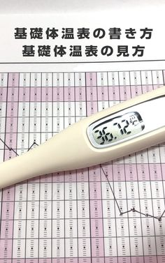 基礎体温表を作成してみましょう 妊娠したいと思ったとき、女性にまずやってもらいたいことがあります。 それは「基礎体温」を記録することです。 いつもっとも妊娠しやすいのかを教えてくれる手軽で絶好なツールが基礎体温表です。 基礎体温表ほど、女性の体が今どのようになっているのかを医療機関に頼らず、手軽に知らせてくれるツールは他にありません。 基礎体温表の見方のコツさえ覚えれば、自分の体の内部の状態が手に取るように分かります。 基礎体温は1週間だけ測っても、意味はありません。 #基礎体温 #基礎体温測り方 #基礎体温表書き方 #基礎体温表 #基礎体温排卵日 Periodic Table, Periodic Table Chart, Periotic Table