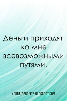 Аффирмации на деньги (часть 8) - BigProfits Wish Board, Money Affirmations, Financial Planning, Self Development, Real Life, Me Quotes, Meant To Be, Psychology, Finance