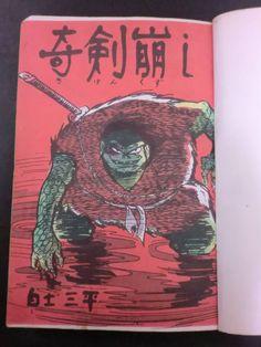「奇剣崩し」白土三平/東邦漫画出版 貸本 カバ... - ヤフオク!