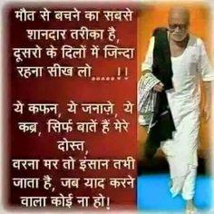 Morari Bapu Quotes, Motivational Quotes In Hindi, Real Life Quotes, Joker Quotes, Photo Quotes, Positive Quotes, Best Quotes, Inspirational Quotes, Indian Quotes