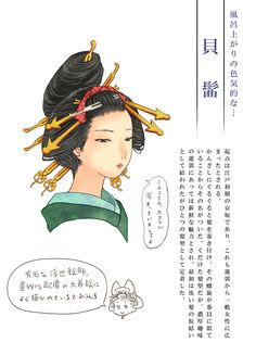 pixiv is an illustration community service where you can post and enjoy creative work. A large variety of work is uploaded, and user-organized contests are frequently held as well. Korean Hairstyles Women, Asian Men Hairstyle, Japanese Hairstyles, Asian Hairstyles, Men Hairstyles, Edo Era, Asian Eye Makeup, Geisha Art, Asian Eyes
