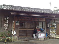 さこや   うなぎ、郷土料理         高知県四万十市佐田2390  佐田沈下橋のすぐ横に有ります。  天然うなぎ、鮎が、食べられます。