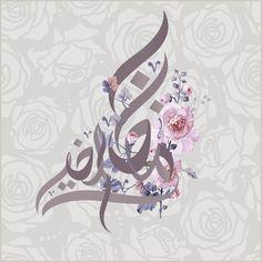 ramadan themes ثيمات رمضان 2016