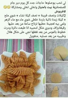 Arabic Sweets, Arabic Food, Tunisian Food, Middle Eastern Desserts, Dry Snacks, Algerian Recipes, Cookout Food, Food Crafts, Cake Recipes