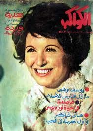 On the cover of Al Kawakeb magazine