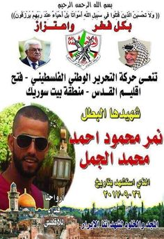 """Not only does Abbas refuse to condemn the attack in #HarAdar,but his pic is on Fatah's post that praises the """"hero"""", who is a Fatah member!"""