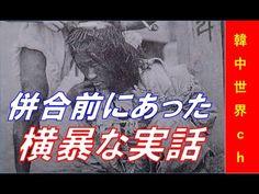 韓国の反応 残忍で横暴な実話 外国人が見た韓国併合前の朝鮮の日常
