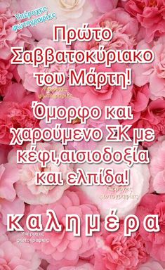 Greek Quotes, Good Morning, Anna, Movie Posters, Buen Dia, Bonjour, Film Poster, Popcorn Posters, Bom Dia