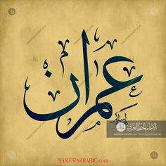 We are passionate about writing Imran - عمران name in traditional Arabic calligraphy, Our mission is to spread the passion for this beautiful art by writing names in Arabic calligraphy script styles. Urdu Calligraphy, Arabic Calligraphy Design, Caligraphy, Name Wallpaper, Iphone Wallpaper, Arabic Names, Imran Khan, Name Design, Vector Design